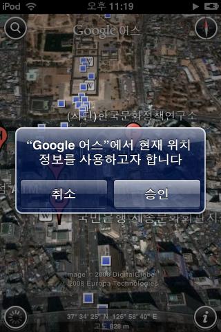 아이폰(iPhone)용 구글어스(Google Earth) - 내위치(My Location)