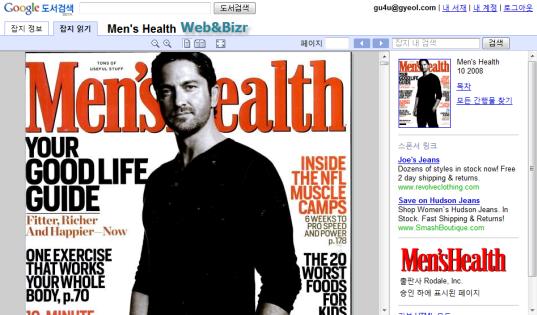 구글 북서치, google book search