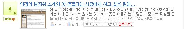 믹스업 4, 감추기 (1), 2009/02/17 아라의 발자취 소개와 못 믿겠다는 사람에게 하고 싶은 말들...