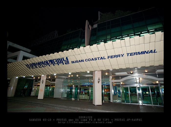 20081223 부산항연안여객터미널