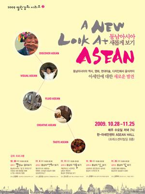 [동남아시아 새롭게 보기] 동남아 영화 보기