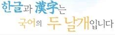 한국어문회-語文生活