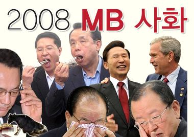 한나라당 이명박(MB) 정권 실정 총정리 [2008 MB사화]