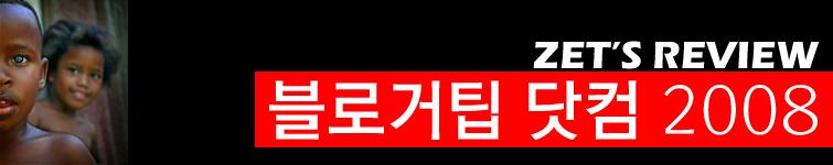2008년은 블로거팁 닷컴 최고의 해♡