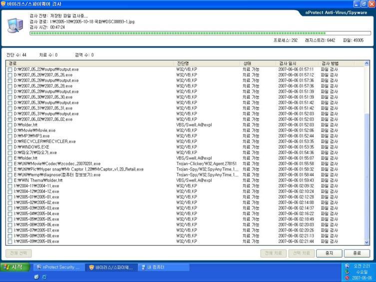 바이러스, 스파이웨어 엄청나게 걸렸다...