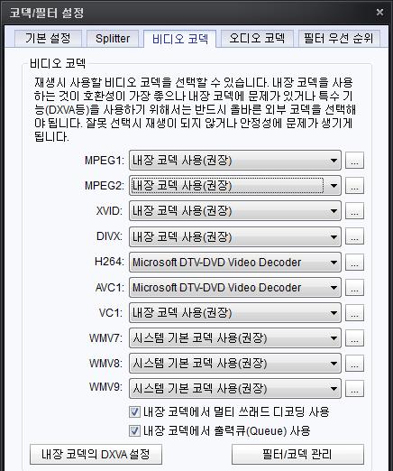 코덱/필터 관리