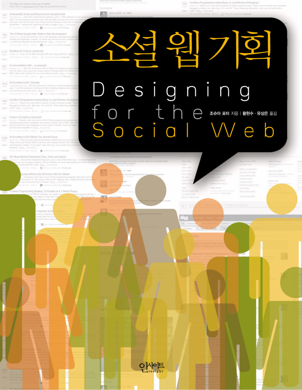 Korean version of Designing for a Social Web