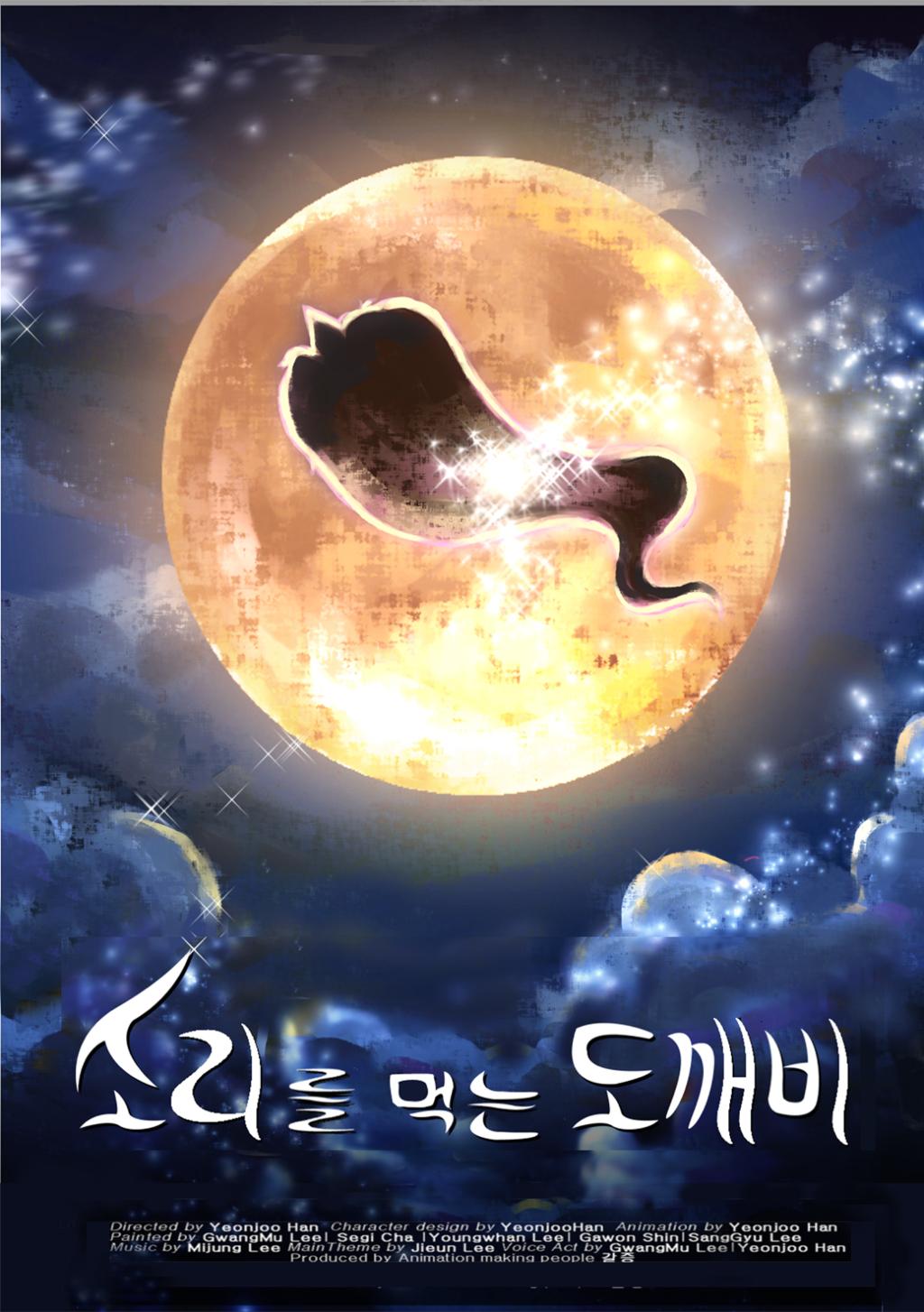 2007 '소리를 먹는 도깨비' 제작