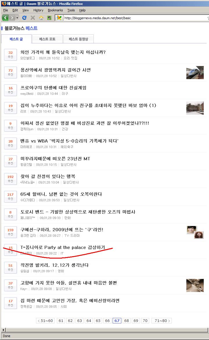 다음 블로거뉴스 베스트 화면 캡처