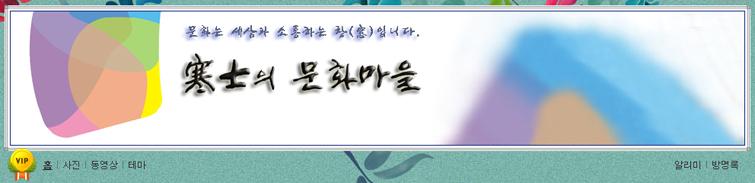 한사 형님 블로그