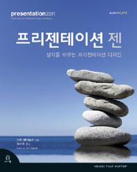 작가인터뷰 - 프리젠테이션 젠 정순욱(번역자)