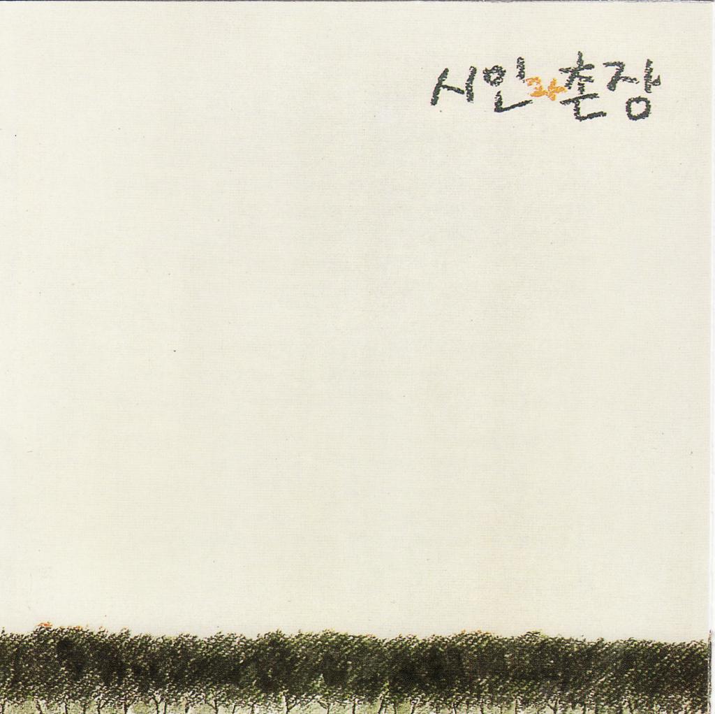 시인과 촌장 - 3집 숲 (1988)