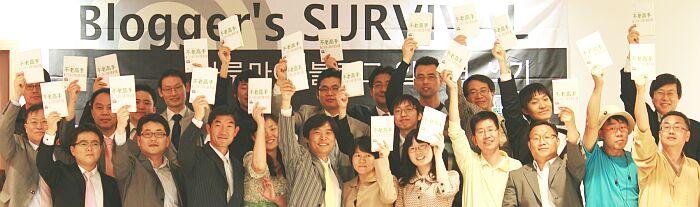 [불로고수]블로거들... 하루만에 블로그입문서 만들기 출판기념파티