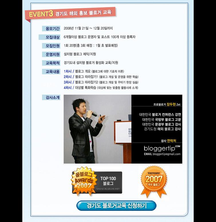 경기도 해외 홍보 블로거 교육