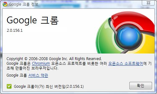 구글크롬2