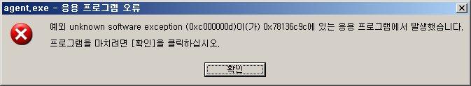 Windows] 예외 unknown software exception (0x000000d)이(가