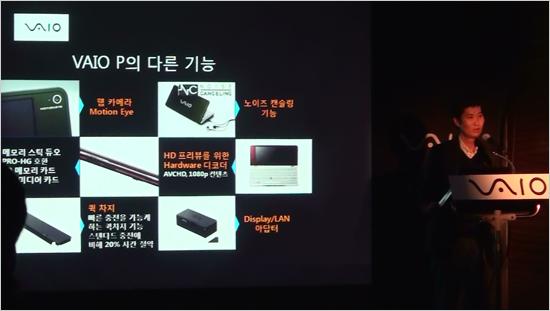 소니 바이오 포켓스타일 PC P시리즈 발표회, 시크릿 파티 현장을 가다.