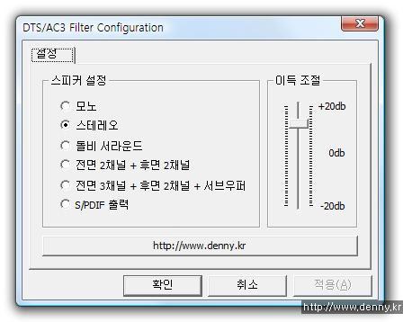 [코덱] DENNY's DTS/AC3 Filter 0.1.0