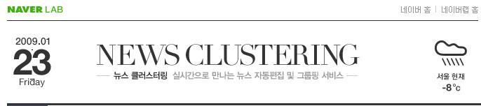 네이버 뉴스 클러스터