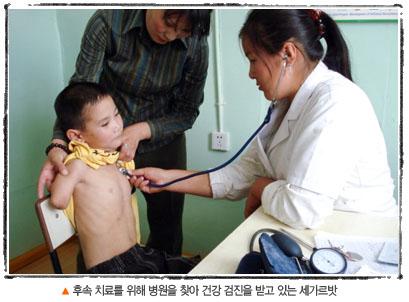 몽골 닐라이흐지역 세가르밧 어린이