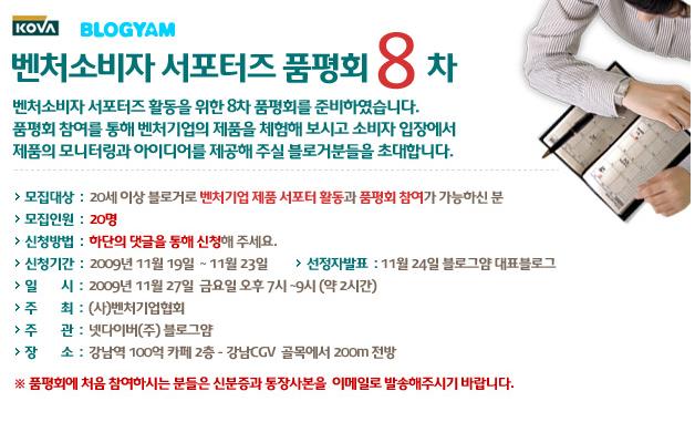 벤처소비자 서포터즈 8차 품평회 참여 블로거 발표