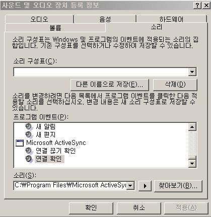 액티브싱크 연결/종료음 없애기