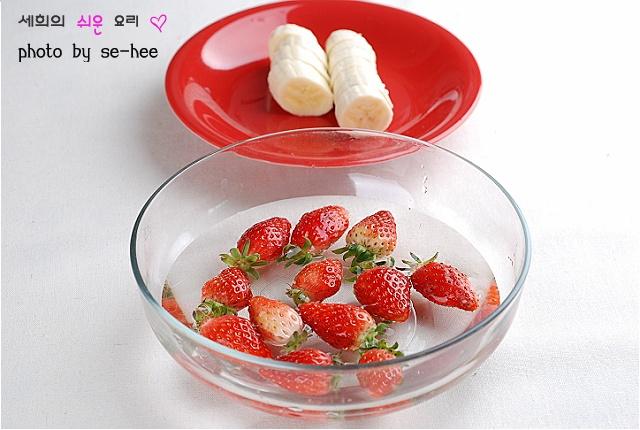 달콤한 딸기바나나쉐이크