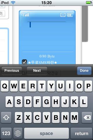 아이팟 터치에서의 파란 SMS 보내기 문자 입력 화면 by Ara