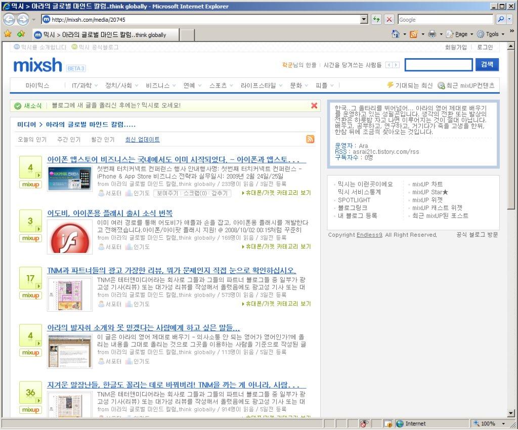 믹스업 4, 감추기 (0), 2009/02/19 아이폰 앱스토어 비즈니스는 국내에서도 이미 시작되었다. - 아이폰과 앱스토어 비즈니스 전략과 실무 컨퍼런스 개최