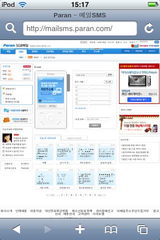 아이팟 터치에서의 파란 SMS 보내기 화면 by Ara
