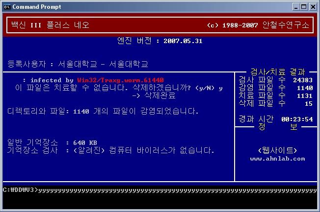 V3 네오로 바이러스 체크, 엄청나군
