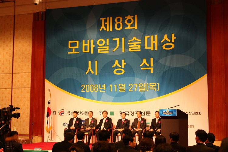 제8회 모바일기술대상