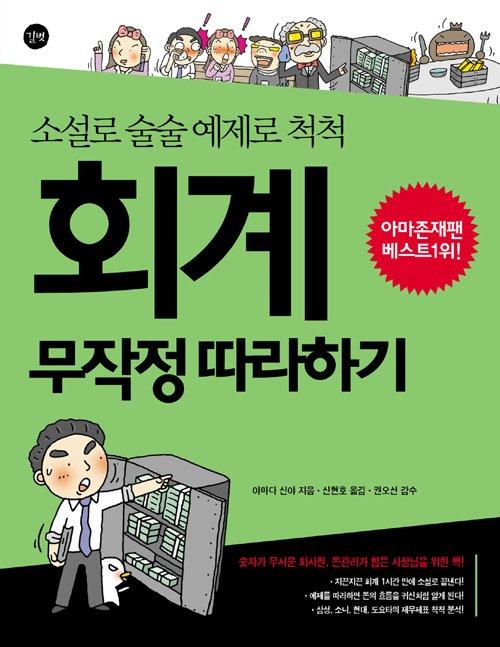 회계 기초 책 추천