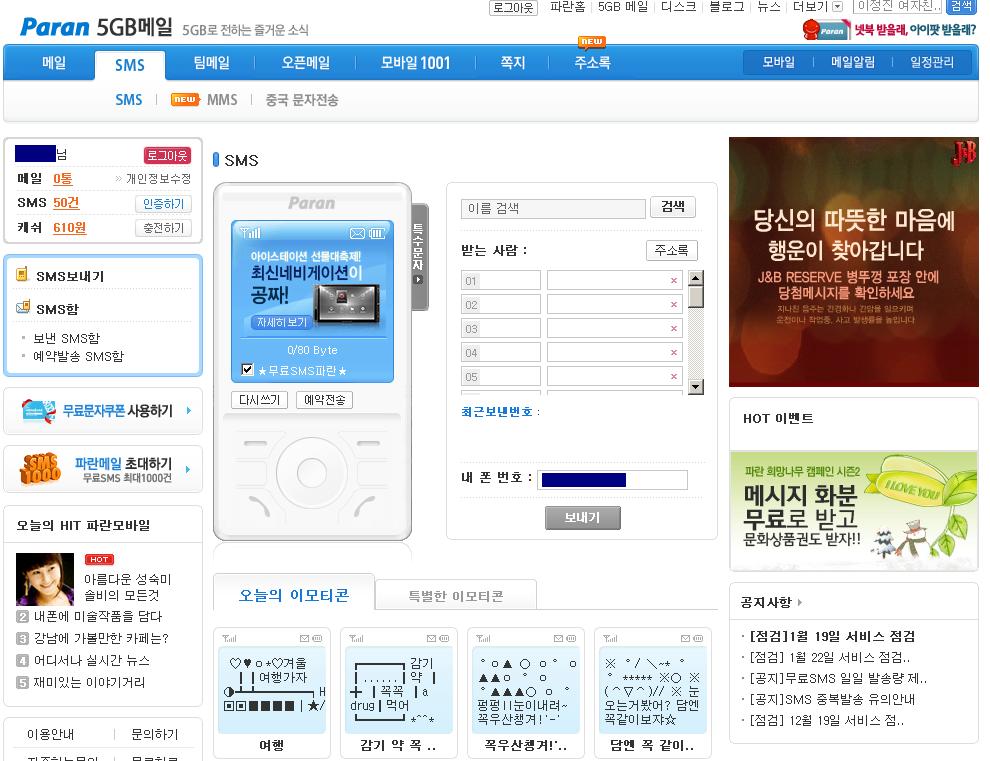 파란의 SMS 보내기 화면 스샷 by Ara