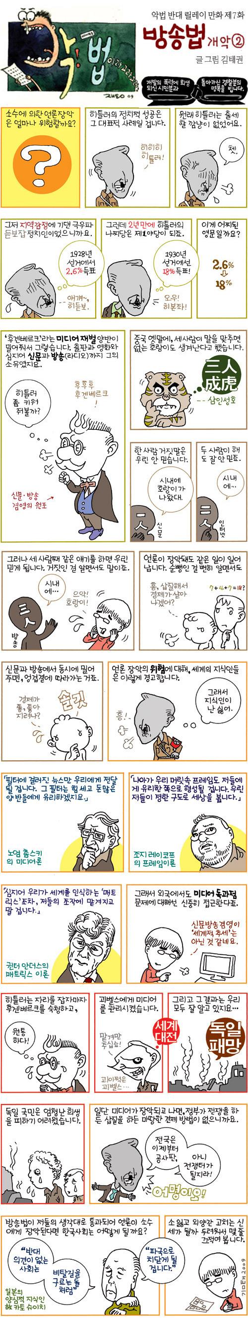 MB악법 반대 - 방송법 개악 - 김태권