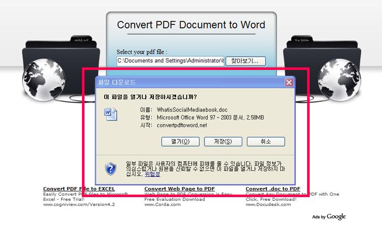PDF 파일을 WORD 파일로