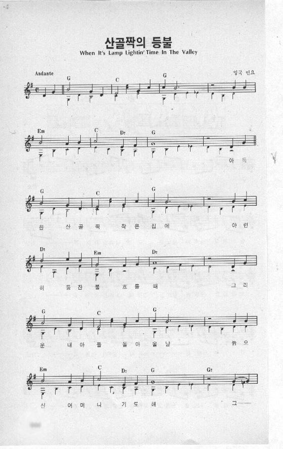 석별 의 노래