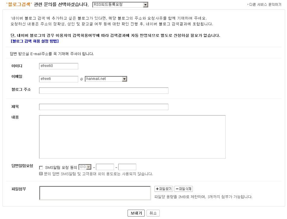 네이버 검색 등록 (블로그 RSS)