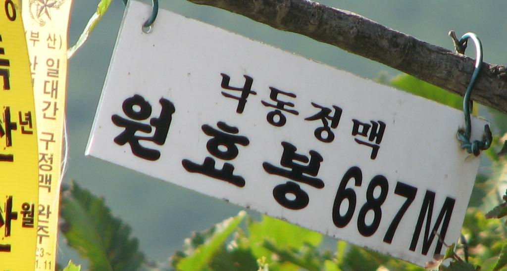금정산 원효봉