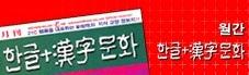 전국한자교육추진총연합회-한글+漢字문화