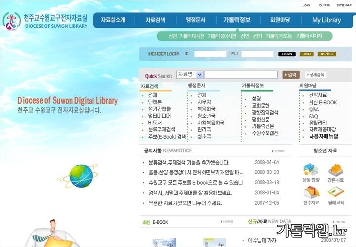 가톨릭 정보의 보고(寶庫), 수원교구 전자자료실
