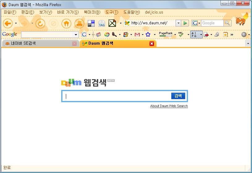 Daum 웹검색 BETA