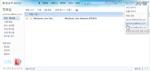 hotmail_live_wave3_11