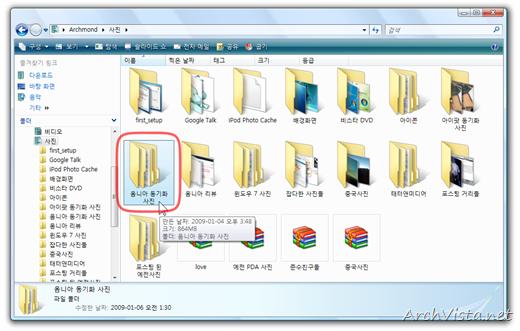 inconvenience_many_folders2