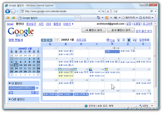 omnia_calendar_1