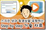 stepbystep_banner