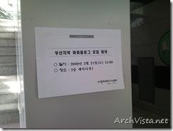 006부산 블로거 모임