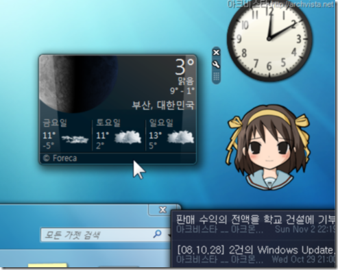 weather_gadget_1.1.0.7_5