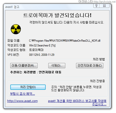 avast_nateon_err (2)