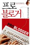 블로그에서 애드센스로 수익을 창출하는 법